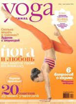 Yoga-Journal-Russia-March-April-2014